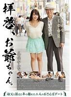 GVG-392 Dear Sirs, Oji-chan. Kanna Misaki