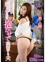 GVG-402 - Husband Aki Sasaki To Excitement Aroused The Daughter-in-law To The Other Man