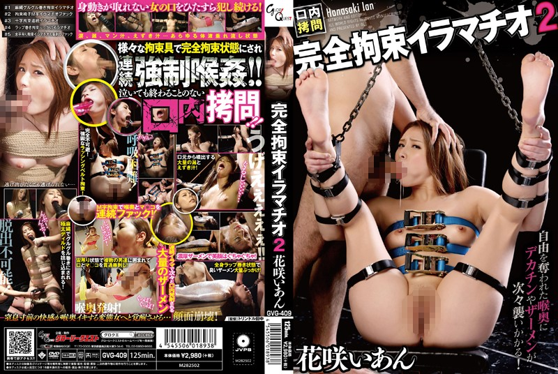 GVG-409 Completely Tied Up Deep Throat 2