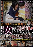 GVG-447 Think ○ Eat ○ Obscenity Woman Tutor Was That Of The Whole Record 9 Kotomi Asakura To Be Excited About The Port