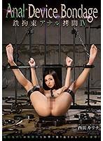 GVG-450 Anal Device Bondage IV Iron Restraint Anal Torture Nishida Karina
