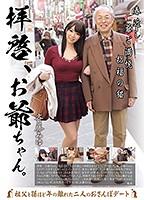 GVG-455 Dear Sirs Oji-chan Miyu Saito