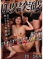 GVG-459 Sex Processing MILF Of Rebirth Semen Sex Topped 14 Shots Cum 13 Shots Pies 23 Shots!The Total Semen 50 Shots! ! Hitomi Enjo