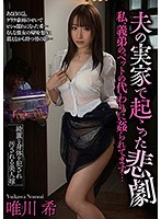 GVG-467 Tragedy Tadakawa Rare That Happened In The Home Of Her Husband