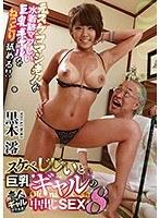 Kuroki Mio