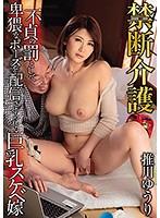 GVG-476 Forbidden Care Suikawa Yuri