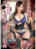 GVG-484 Sex Appeal P ● A Chairman And Evil Brat Student Council Momohate Ogawa
