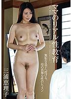 GVG-485 Mom Of Real Property Education Eriko Miura