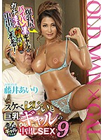 GVG-491 Lascivious Old Man And Put In The Big Gal SEX 9 Airi Fujii