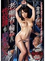 GVG-552 Big Tits Widowed As A Sex Slave Gang Raped By Old Man Mao Kurata