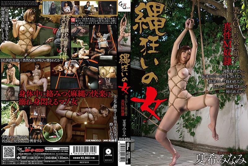CENSORED GVG-554 【数量限定】縄狂いの女 夏希みなみ チェキ付き, AV Censored