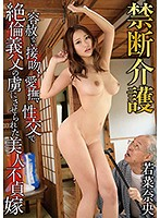 GVG-557 Forbidden Care Nursing Wakana Nao