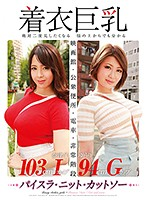 GVG-567 Clothes Big Tits - You Can Understand Even From Clothes That You Want To See Absolutely - Yuuri Hikawa & Natsuko Mishima