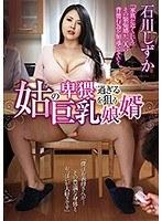 石川しずか  セックスレスだったしずかは、娘婿の激しいパワー系SEXに絶頂してしまい…。