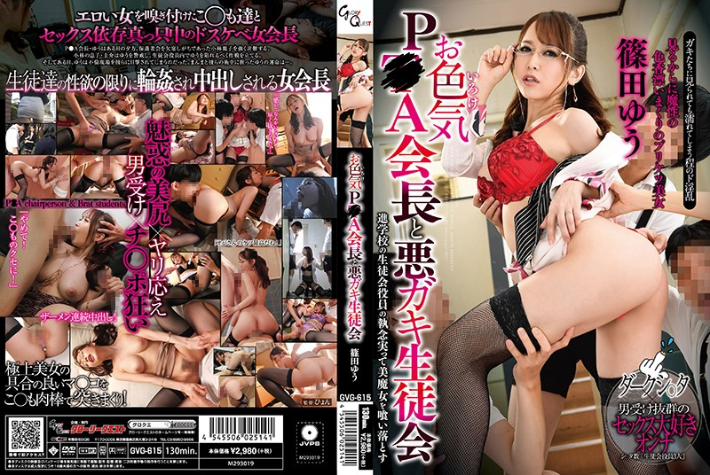GVG-615 Ouchiki P · A Chairman And Evil Gaki Student Council Shinoda Yu
