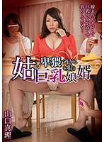 GVG-638 Masami Yamaguchi, A Son-in-law Who Aims For Big Tits That Are Too Obscene With Her Mother-in-law