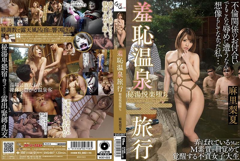 GVG-697 羞恥温泉旅行 麻里梨夏