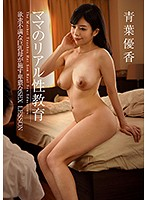 [GVG-702] (English subbed) Mom's Real Sex Education Yuka Aoba
