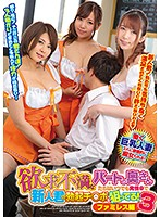 The Frustrated Part 's Wives Are Always Aiming For A Rookie' S Erection While In Estrus!3 Family Lesson