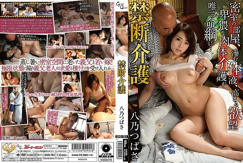 http://pics.dmm.co.jp/mono/movie/adult/13gvg751/13gvg751pl.jpg