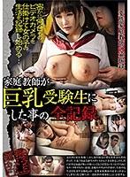 家庭教師が巨乳受験生にした事の全記録 音羽美玲 GVG-812画像