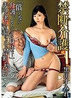 禁断介護 黒川すみれ GVG-877画像
