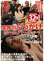 屈辱のぶっかけホームパーティー 大浦真奈美 GVG-897画像