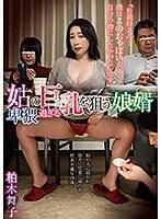 姑の卑猥過ぎる巨乳を狙う娘婿 柏木舞子 GVG-907画像