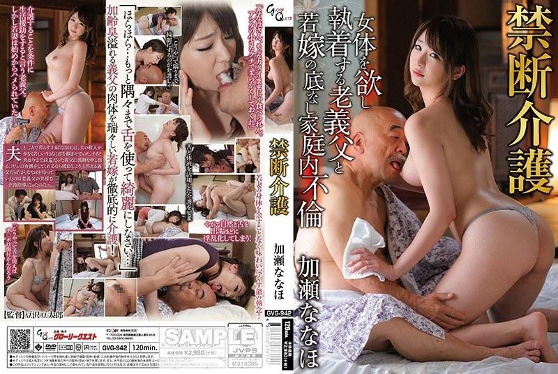 GVG-942  Naughty Nurses Nanaho Kase