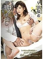 町医者老人の顔舐め中出し変態カルテ 早川瑞希 GVG-953画像