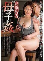 母子姦 高瀬智香 GVG-961画像