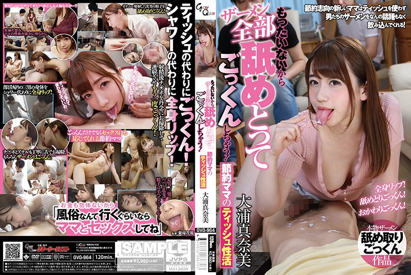 GVG-964 Because It's A Waste, Licking All The Semen And Cum! Manami Ohura's Tissue Life Of Saving Mom