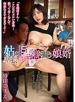姑の卑猥過ぎる巨乳を狙う娘婿 時田こずえ GVG-970画像