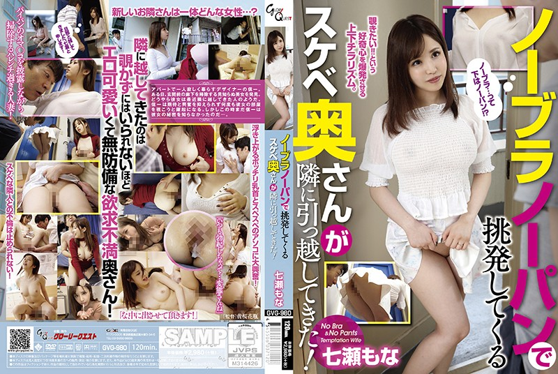 http://pics.dmm.co.jp/mono/movie/adult/13gvg980/13gvg980pl.jpg