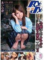 旅嬢 令嬢学生とオヤジの生撮り温泉二人旅 2