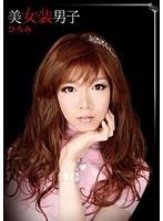Watch Drag Male Beauty Hiromi