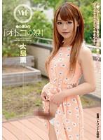 Watch Daughter Of The Man Deep River Of Rumor Kaoru Oshima