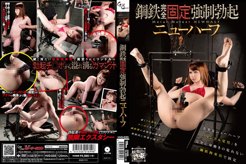 [HVG-033] Steel Completely Fixed Force Erection Transsexual Rindoru Hoshikawa Rindoru Hoshikawa (Transsexual/2016)