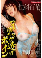 Wet See through Big Tits Momoka Nishina