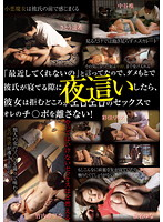 "JJ-041 I Had Said ""do Not My"" Recently, The Chance That Night Crawling In Boyfriend Is Sleeping Under No, She Does Not Let Go Of Me With Ji Po 〇 Sex Erotic Rather Than Refuse!-166933"
