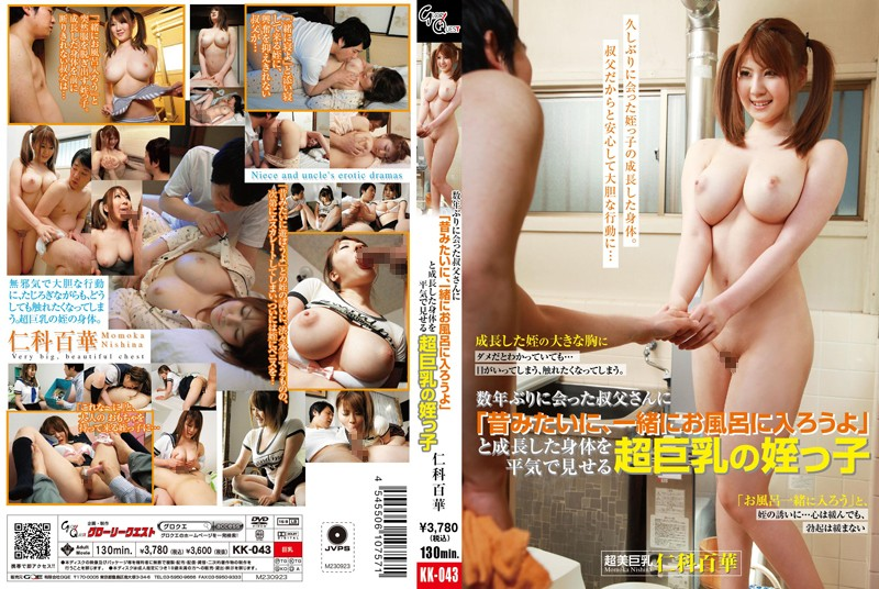 """KK-043 Uncle Met For The First Time In Years, """"like In The Old Days, I Try To Enter The Bath Together,"""" Hundred Flower Show Super Busty Nishina Niece In Cold Blood The Body Has Grown"""