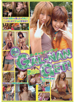 「ザ・ギャルナン・ゲット! 13」のパッケージ画像