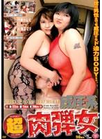 MCSD-01 Itou Kanae, Ootsuka Emiri - Human Bullet Super Woman Intimidating System
