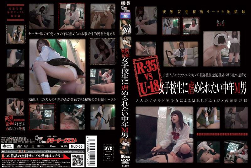 [MJD-55] R-35vsU-18 女子校生に虐められたい中年M男 01