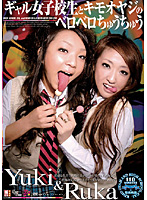 「ギャル女子校生とキモオヤジのベロベロちゅうちゅう」のパッケージ画像