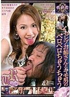 「表参道セレブお姉さんとキモ男のベロベロちゅうちゅう」のパッケージ画像