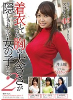 OVG-018 - Girls 2 Even If You Have Clothes Not Hide The Size Of The Breast
