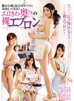 OVG-030 Naked Apron Of Erotic Verge Wife