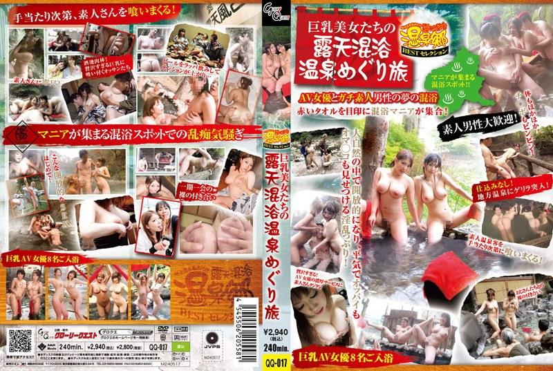 [QQ-017] 巨乳美女たちの露天混浴温泉めぐり旅 飯島くらら 七瀬ゆい(羽田未来) QQ グローリークエスト
