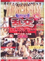 RBD-01 Lets Go! Bus Tour Tournament Dotchiboru Nude Orgy [Part]-151172